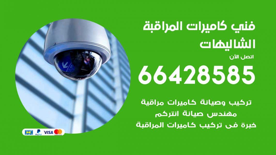 رقم فني كاميرات الشاليهات / 66428585 / تركيب صيانة كاميرات مراقبة بدالات انتركم