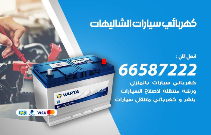 رقم كهربائي سيارات الشاليهات / 66587222 / خدمة تصليح كهرباء سيارات أمام المنزل