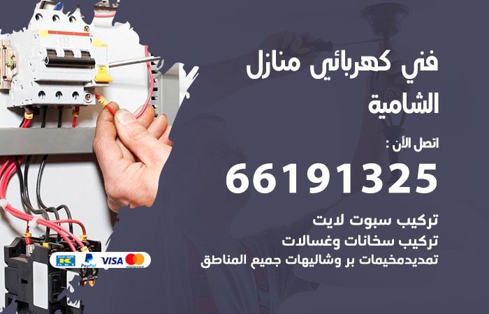 رقم كهربائي الشامية / 66191325 / فني كهربائي منازل 24 ساعة