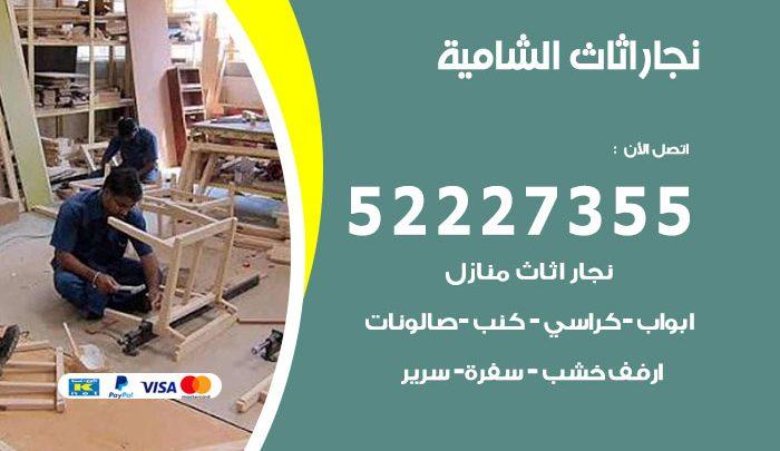 نجار الشامية / 52227355 / نجار أثاث أبواب غرف نوم فتح اقفال الأبواب