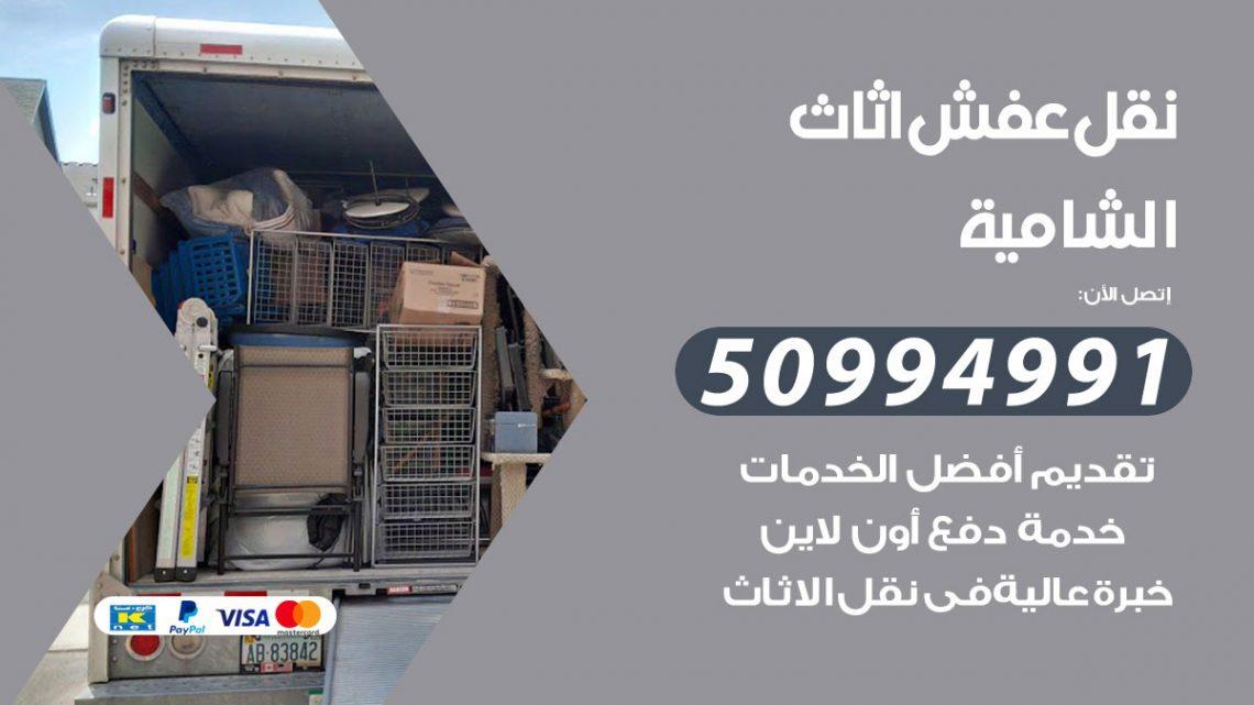 شركة نقل عفش الشامية / 50994991 / نقل عفش أثاث بالكويت