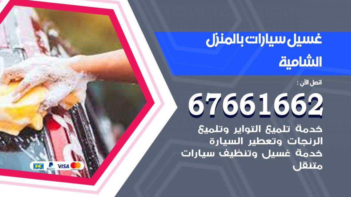 رقم غسيل سيارات الشامية / 67661662 / غسيل وتنظيف سيارات متنقل أمام المنزل