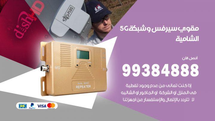 رقم مقوي شبكة 5g الشامية / 99384888 / مقوي سيرفس 5g