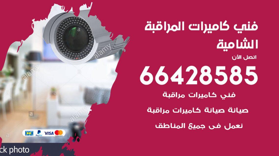 رقم فني كاميرات الشامية / 66428585 / تركيب صيانة كاميرات مراقبة بدالات انتركم