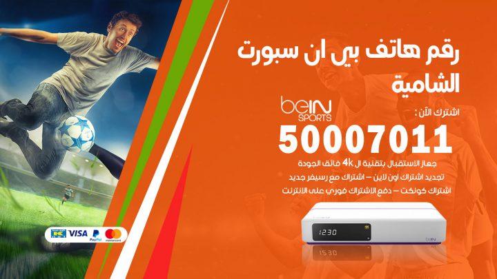 رقم فني بي ان سبورت الشامية / 50007011 / أرقام تلفون bein sport