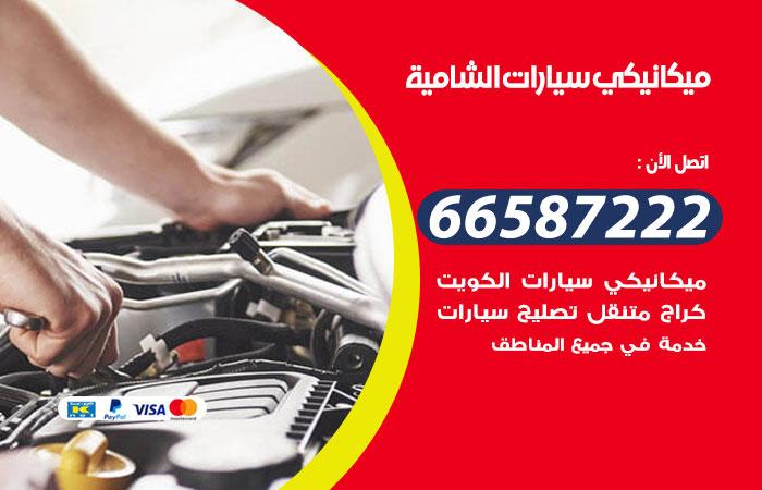 رقم ميكانيكي سيارات الشامية / 66587222 / خدمة ميكانيكي سيارات متنقل