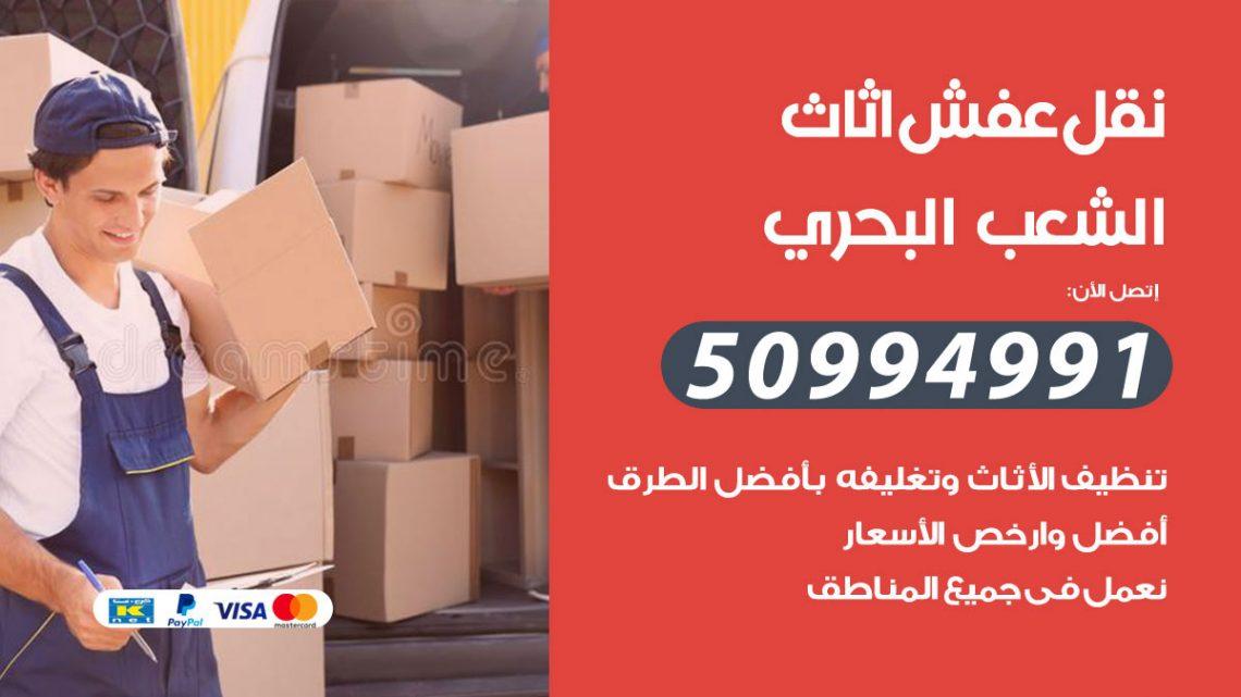شركة نقل عفش الشعب البحري / 50994991 / نقل عفش أثاث بالكويت