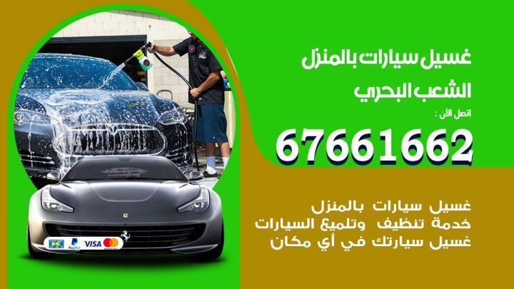 رقم غسيل سيارات الشعب البحري / 67661662 / غسيل وتنظيف سيارات متنقل أمام المنزل