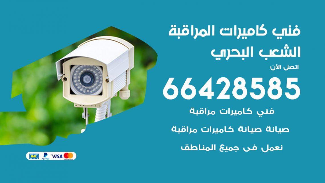 رقم فني كاميرات الشعب البحري / 66428585 / تركيب صيانة كاميرات مراقبة بدالات انتركم