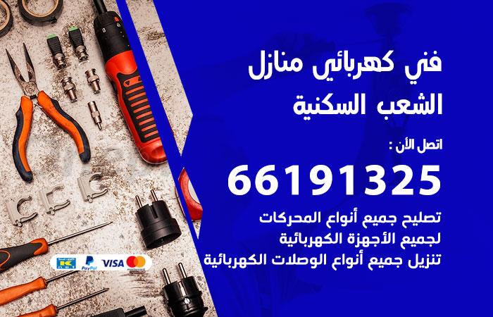 رقم كهربائي الشعب السكنية / 66191325 / فني كهربائي منازل 24 ساعة