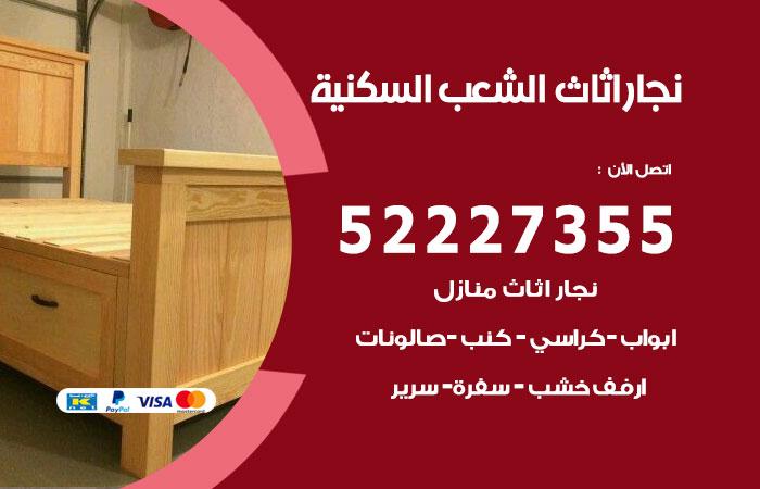 نجار الشعب السكنية / 52227355 / نجار أثاث أبواب غرف نوم فتح اقفال الأبواب