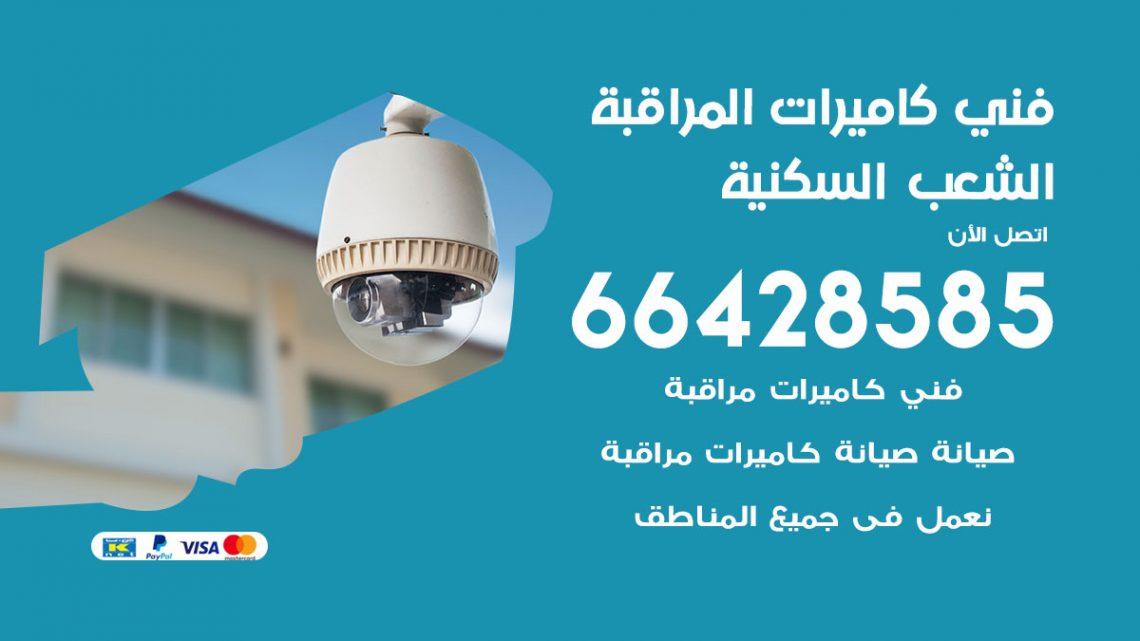 رقم فني كاميرات الشعب السكنية / 66428585 / تركيب صيانة كاميرات مراقبة بدالات انتركم