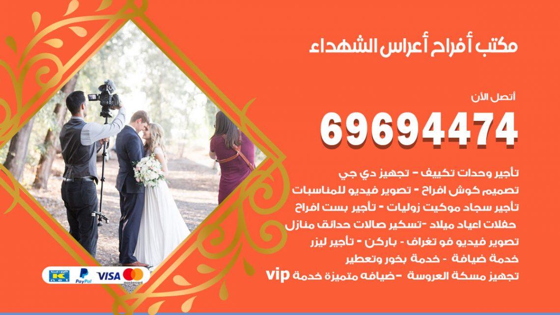 رقم ميكانيكي سيارات الشهداء / 66587222 / خدمة ميكانيكي سيارات متنقل