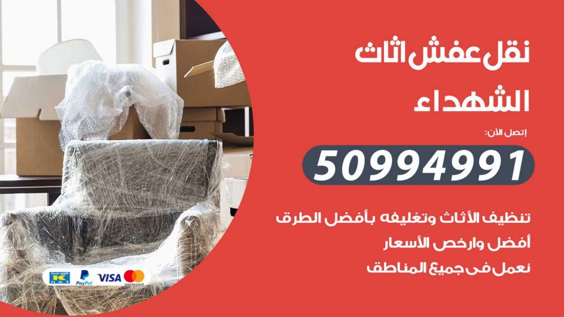 شركة نقل عفش الشهداء / 50994991 / نقل عفش أثاث بالكويت