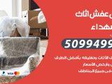 شركة نقل عفش الشهداء