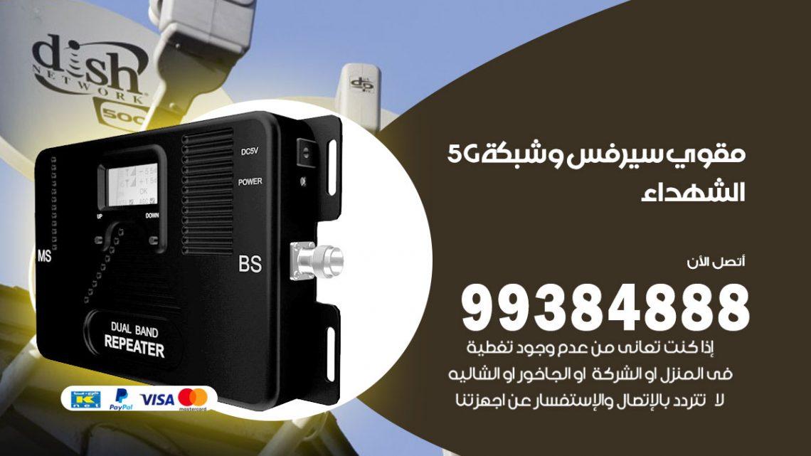 رقم مقوي شبكة 5g الشهداء / 99384888 / مقوي سيرفس 5g