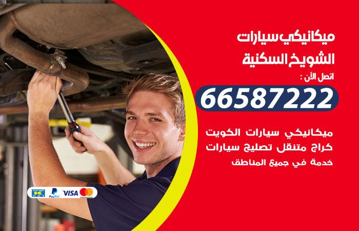 رقم ميكانيكي سيارات الشويخ السكنية / 66587222 / خدمة ميكانيكي سيارات متنقل