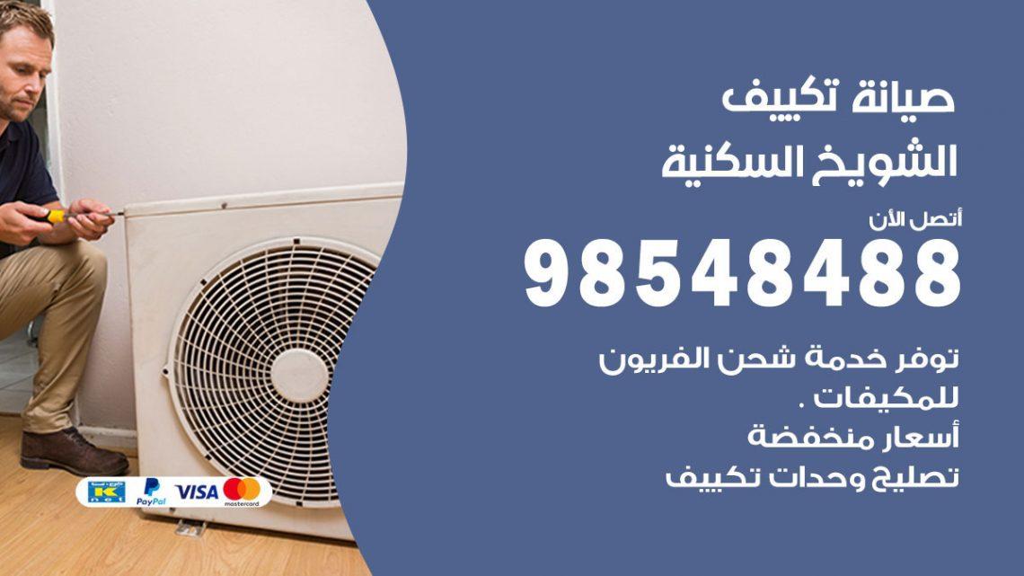 خدمة صيانة تكييف الشويخ السكنية / 98548488 / فني صيانة تكييف مركزي هندي باكستاني
