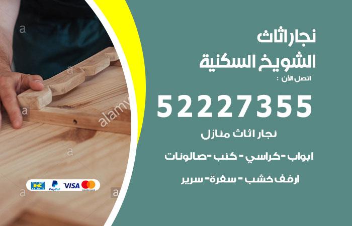 نجار الشويخ السكنية / 52227355 / نجار أثاث أبواب غرف نوم فتح اقفال الأبواب
