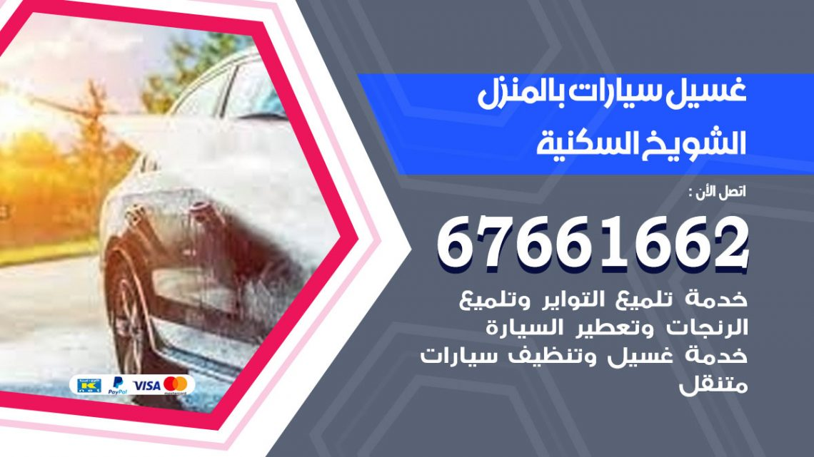 رقم غسيل سيارات الشويخ السكنية / 67661662 / غسيل وتنظيف سيارات متنقل أمام المنزل