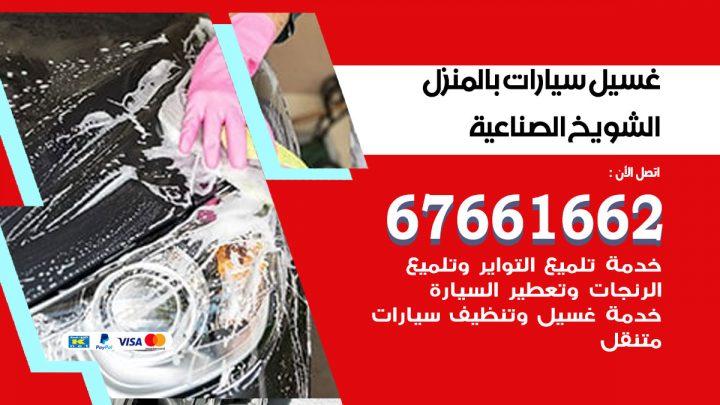 رقم غسيل سيارات الشويخ الصناعية / 67661662 / غسيل وتنظيف سيارات متنقل أمام المنزل