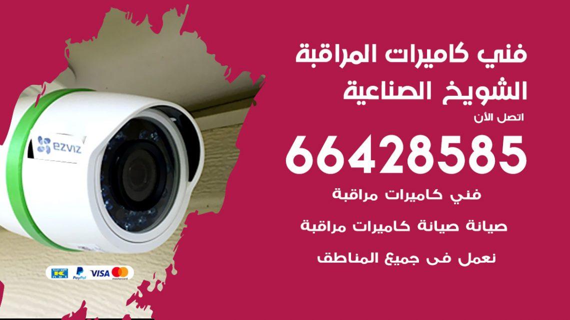 رقم فني كاميرات الشويخ الصناعية / 66428585 / تركيب صيانة كاميرات مراقبة بدالات انتركم