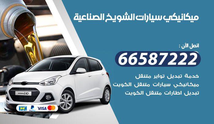 رقم ميكانيكي سيارات الشويخ الصناعية / 66587222 / خدمة ميكانيكي سيارات متنقل