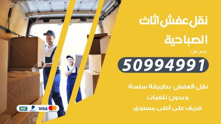 شركة نقل عفش الصباحية / 50994991 / نقل عفش أثاث بالكويت
