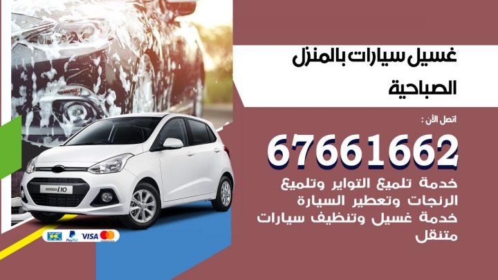 رقم غسيل سيارات الصباحية / 67661662 / غسيل وتنظيف سيارات متنقل أمام المنزل