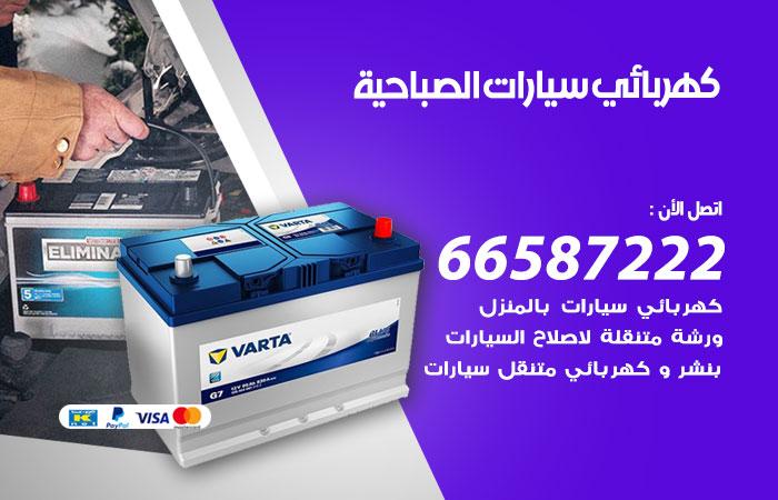 رقم كهربائي سيارات الصباحية / 66587222 / خدمة تصليح كهرباء سيارات أمام المنزل