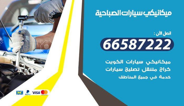 رقم ميكانيكي سيارات الصباحية / 66587222 / خدمة ميكانيكي سيارات متنقل