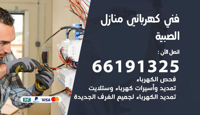 رقم كهربائي الصبية / 66191325 / فني كهربائي منازل 24 ساعة