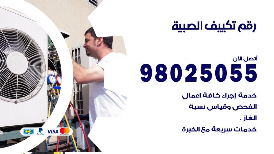 رقم متخصص تكييف الصبية / 98025055 /  رقم هاتف فني تكييف مركزي