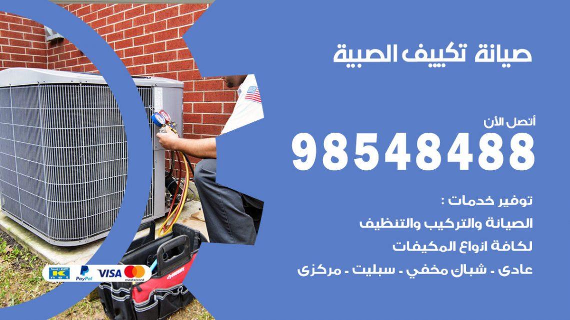 خدمة صيانة تكييف الصبية / 98548488 / فني صيانة تكييف مركزي هندي باكستاني