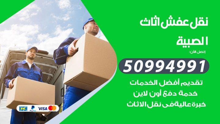 شركة نقل عفش الصبية / 50994991 / نقل عفش أثاث بالكويت
