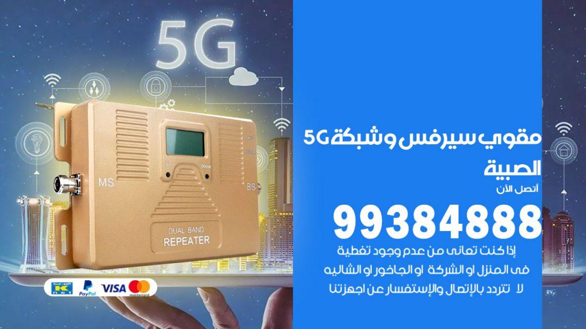 رقم مقوي شبكة 5g الصبية / 99384888 / مقوي سيرفس 5g