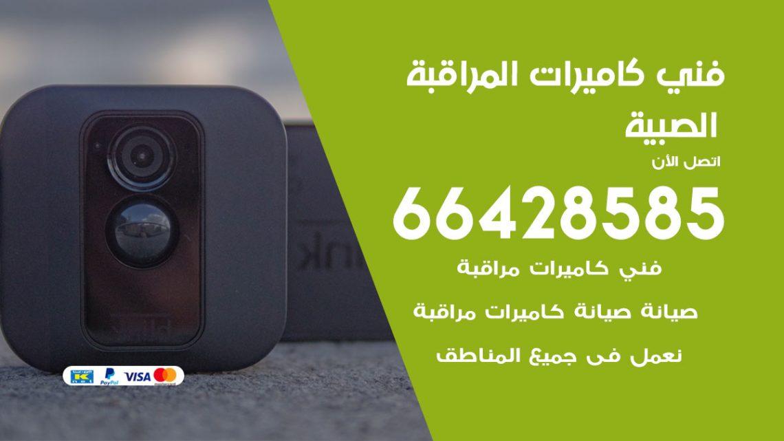 رقم فني كاميرات الصبية / 66428585 / تركيب صيانة كاميرات مراقبة بدالات انتركم