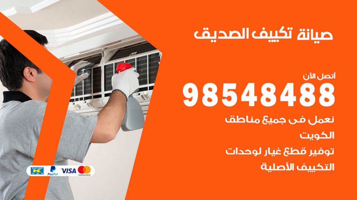خدمة صيانة تكييف الصديق / 98548488 / فني صيانة تكييف مركزي هندي باكستاني