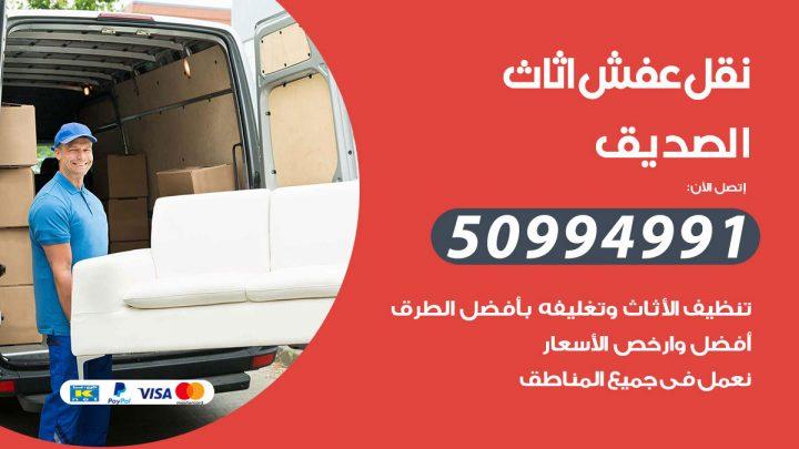 شركة نقل عفش الصديق / 50994991 / نقل عفش أثاث بالكويت
