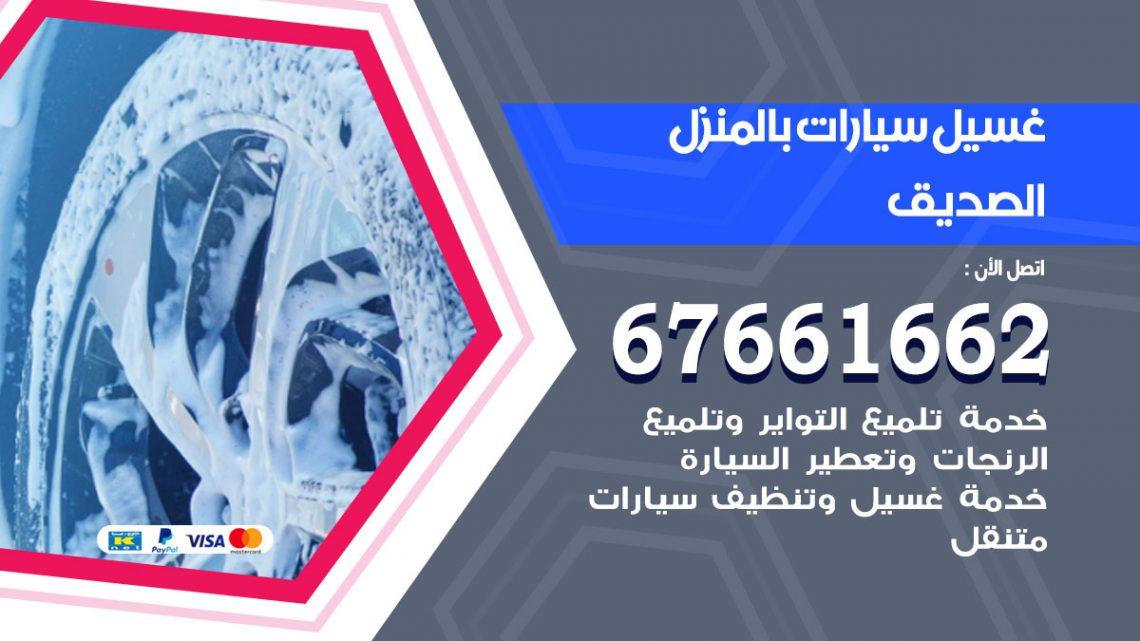 رقم غسيل سيارات الصديق / 67661662 / غسيل وتنظيف سيارات متنقل أمام المنزل
