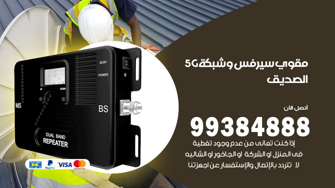 رقم مقوي شبكة 5g الصديق / 99384888 / مقوي سيرفس 5g