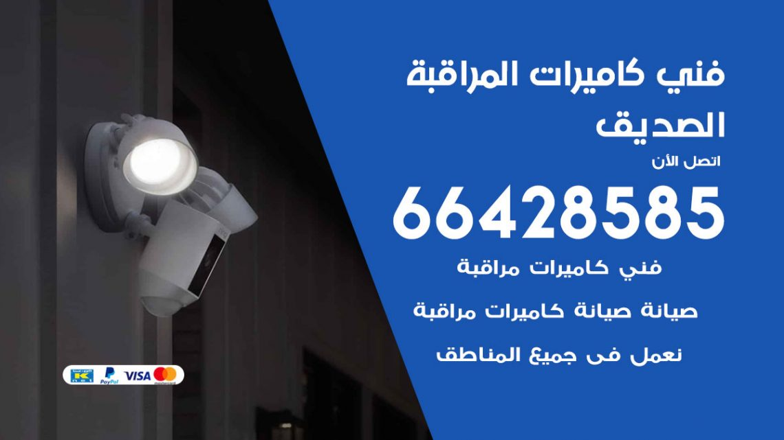 رقم فني كاميرات الصديق / 66428585 / تركيب صيانة كاميرات مراقبة بدالات انتركم