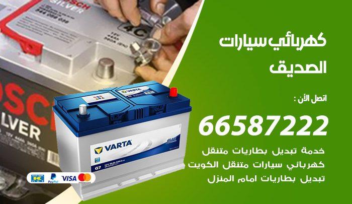 رقم كهربائي سيارات الصديق / 66587222 / خدمة تصليح كهرباء سيارات أمام المنزل