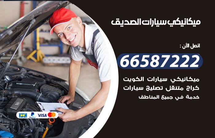 رقم ميكانيكي سيارات الصديق / 66587222 / خدمة ميكانيكي سيارات متنقل
