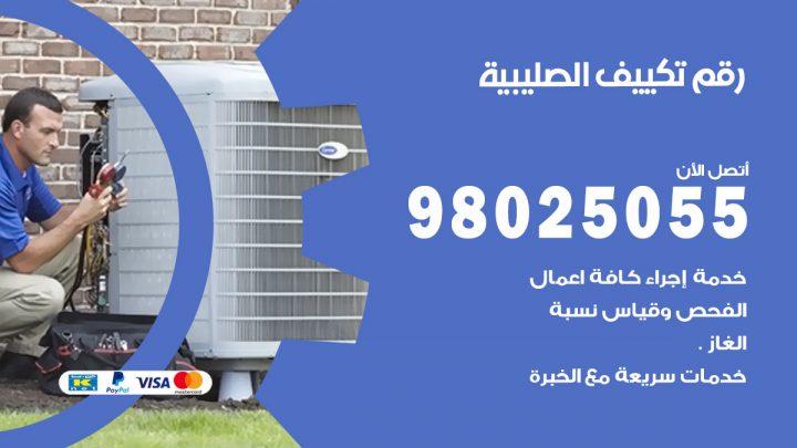 رقم متخصص تكييف الصليبية / 98025055 /  رقم هاتف فني تكييف مركزي