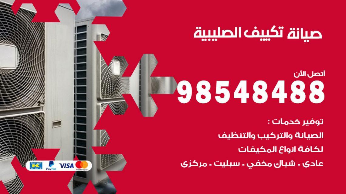خدمة صيانة تكييف الصليبية / 98548488 / فني صيانة تكييف مركزي هندي باكستاني