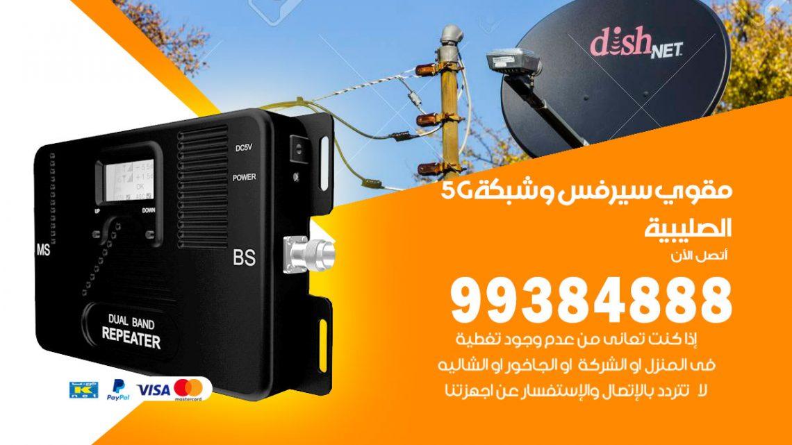 رقم مقوي شبكة 5g الصليبية / 99384888 / مقوي سيرفس 5g