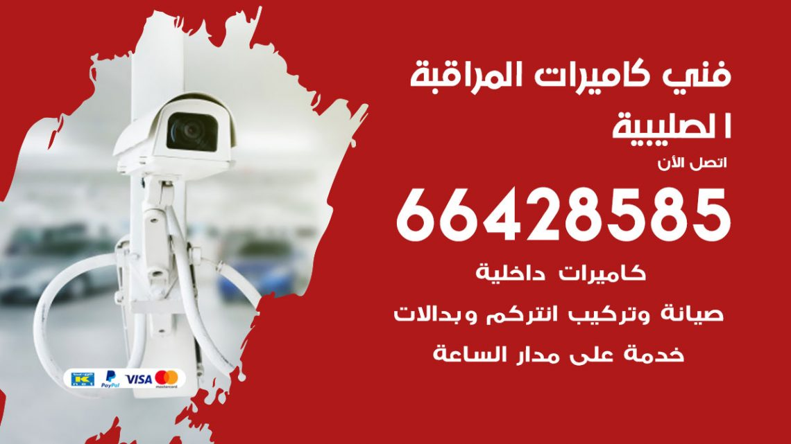 رقم فني كاميرات الصليبية / 66428585 / تركيب صيانة كاميرات مراقبة بدالات انتركم