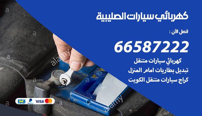رقم كهربائي سيارات الصليبية / 66587222 / خدمة تصليح كهرباء سيارات أمام المنزل