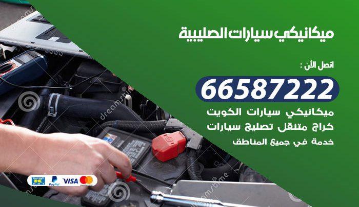 رقم ميكانيكي سيارات الصليبية / 66587222 / خدمة ميكانيكي سيارات متنقل